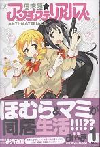 見滝原☆アンチマテリアルズ (1) (まんがタイムKRコミックス フォワードシリーズ)